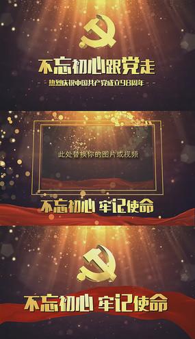 不忘初心建党节98周年会声会影视频模板