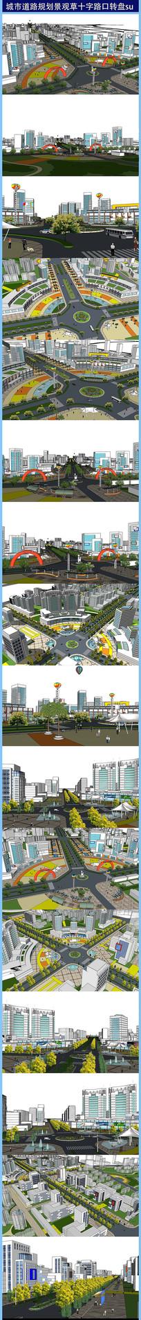 城市道路规划景观草十字路口转盘su模型