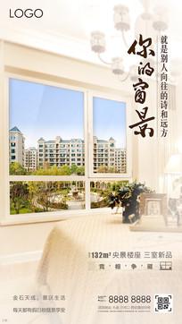 创意地产窗户温馨优雅海报