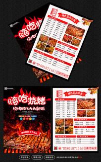 创意烧烤宣传单设计