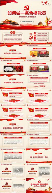 党委党政做合格共产党员ppt