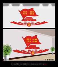 党员党建文化墙