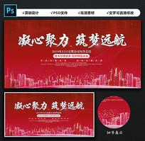 大气红色凝心聚力科技会议背景展板