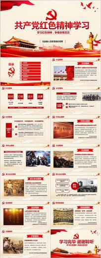 革命战争年代的红色精神微党课PPT模板