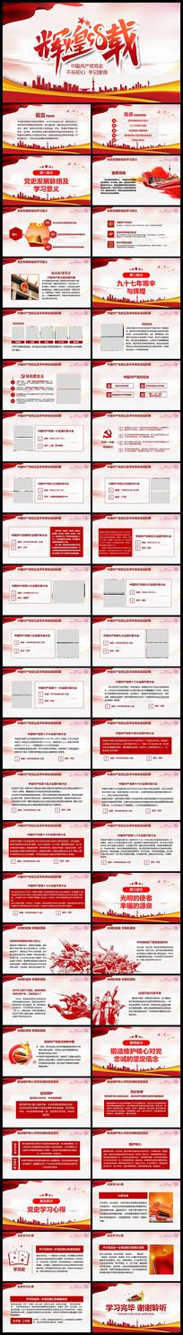 共产党党史建党98周年光辉的历程PPT