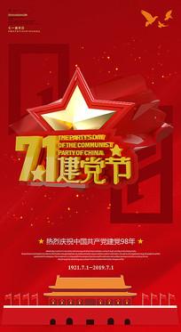 红色创意建党节海报