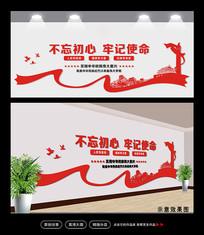 红色文化墙