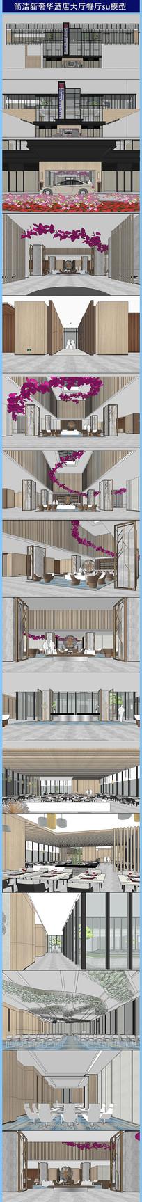 简洁新奢华酒店大厅餐厅su模型