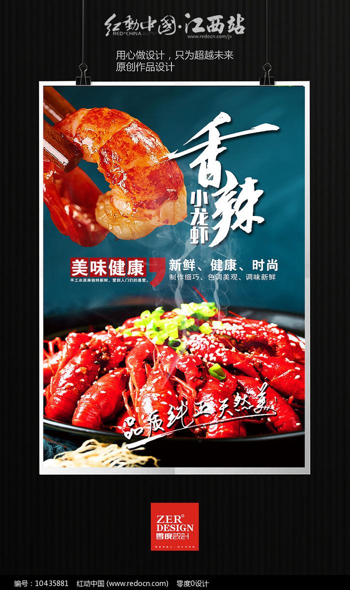 美食香辣小龙虾海报设计图片