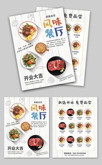 美味西餐厅开业美食宣传单页