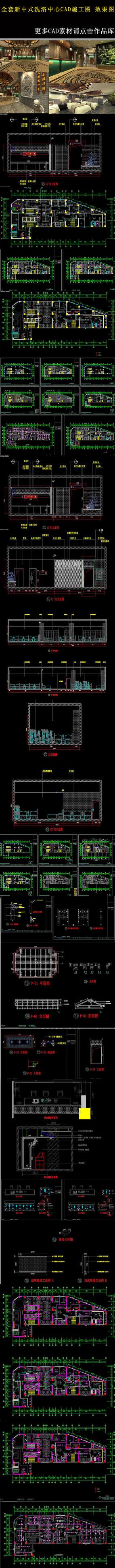 全套新中式洗浴中心CAD施工图 效果图