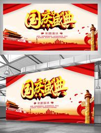 十一国庆盛典宣传海报