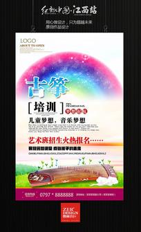 暑期古筝招生培训海报