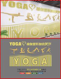 瑜伽塑形美体文化墙设计