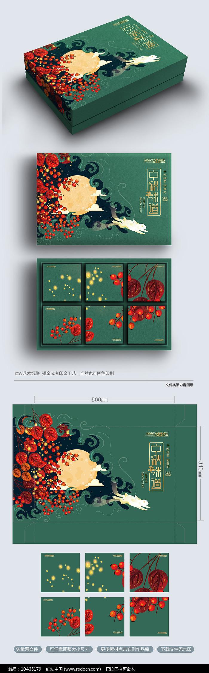 唯美创意高档中秋月饼礼盒包装图片