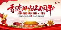 香港回归22周年纪念日展板