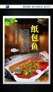 纸包鱼美食海报