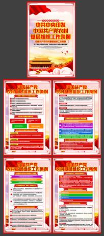 中国共产党农村基层组织工作条例宣传挂画