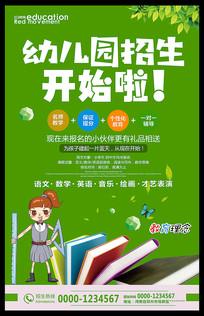 创意绿色卡通幼儿园招生宣传海报