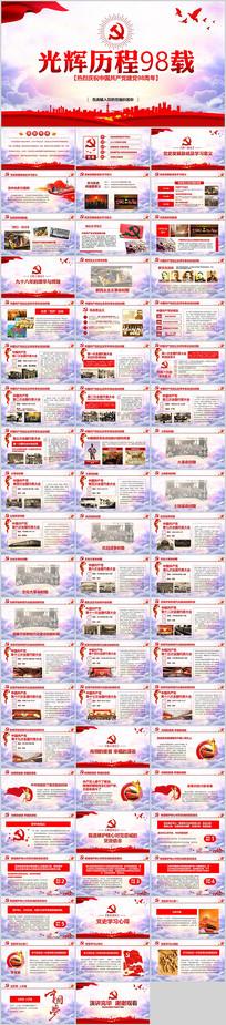党的光辉历程建党98周年七一PPT