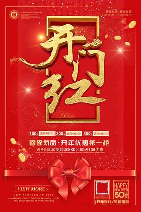 红色喜庆背景开门红促销海报
