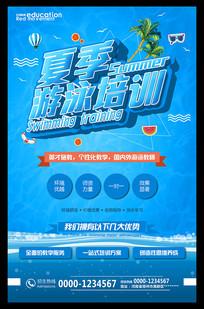 蓝色夏季游泳培训班招生宣传海报