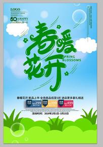 绿色春暖花开设计海报