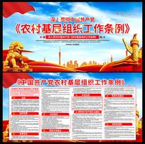 农村基层组织工作条例展板