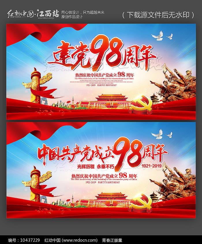 七一建党节建党98周年海报图片