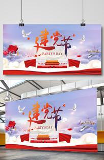 七一建党节人民群众节日系列海报设计