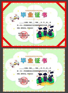 小清新幼儿园毕业证书