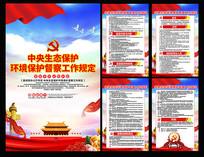 中央生态保护环境保护督察工作规定宣传展板