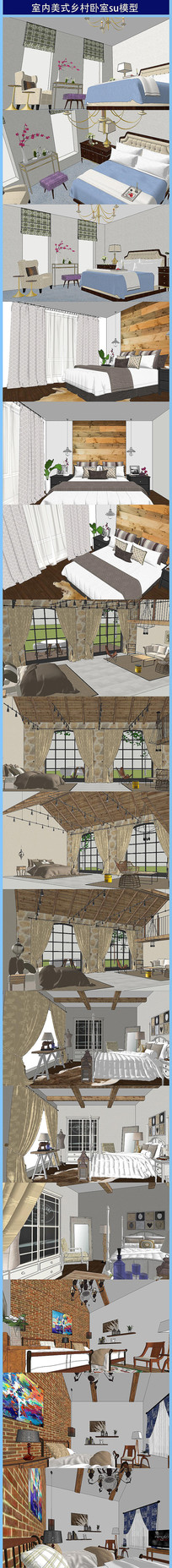 室内美式乡村卧室su模型