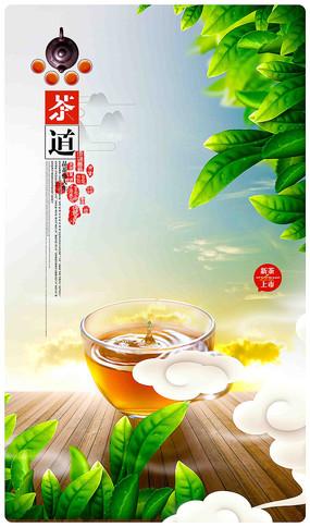 茶海报设计模板