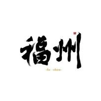 城市地名之福州水墨书法字体