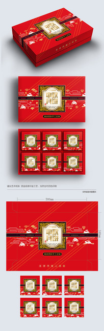 传统古韵高端月饼包装礼盒