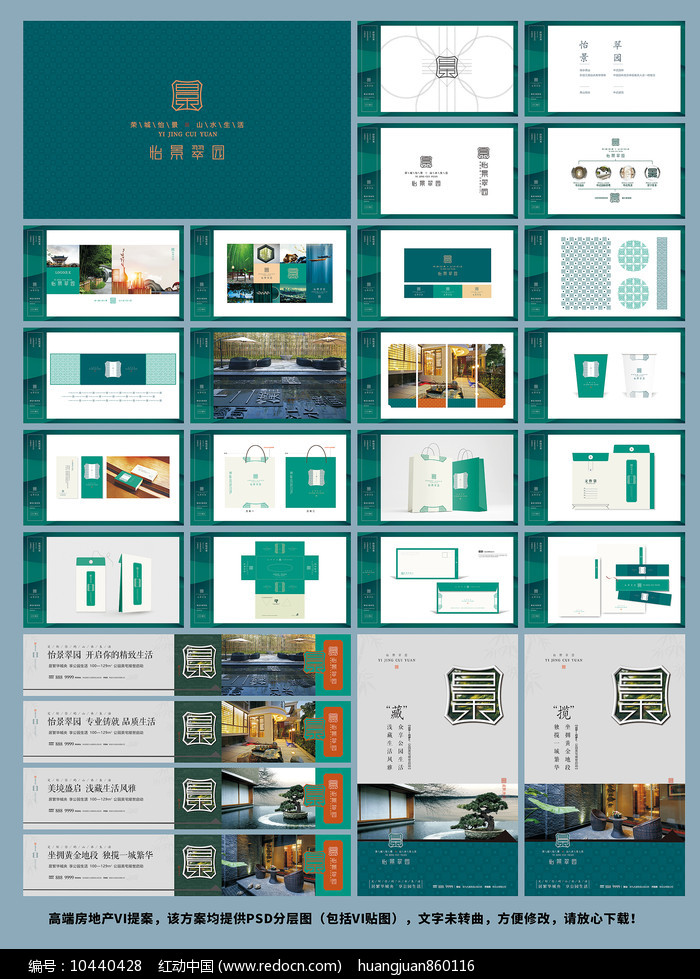 高端中式房地产VI设计图片