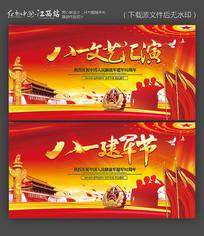 红色大气八一文艺汇演舞台背景