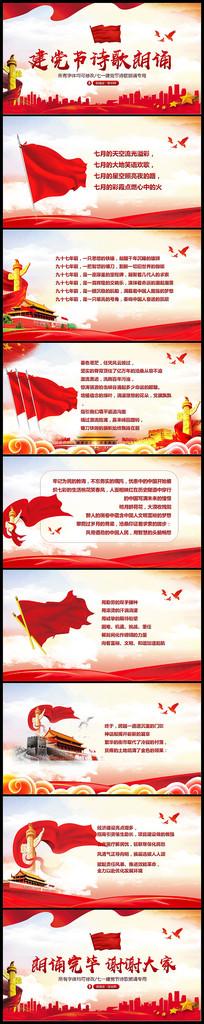 建国70周年建党节歌颂祖国诗歌朗诵PPT