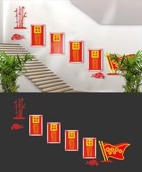 简约廉政楼梯文化墙