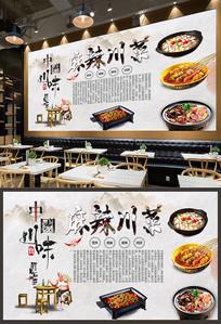 麻辣川菜背景墙