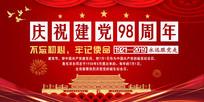 庆祝建党98周年海报