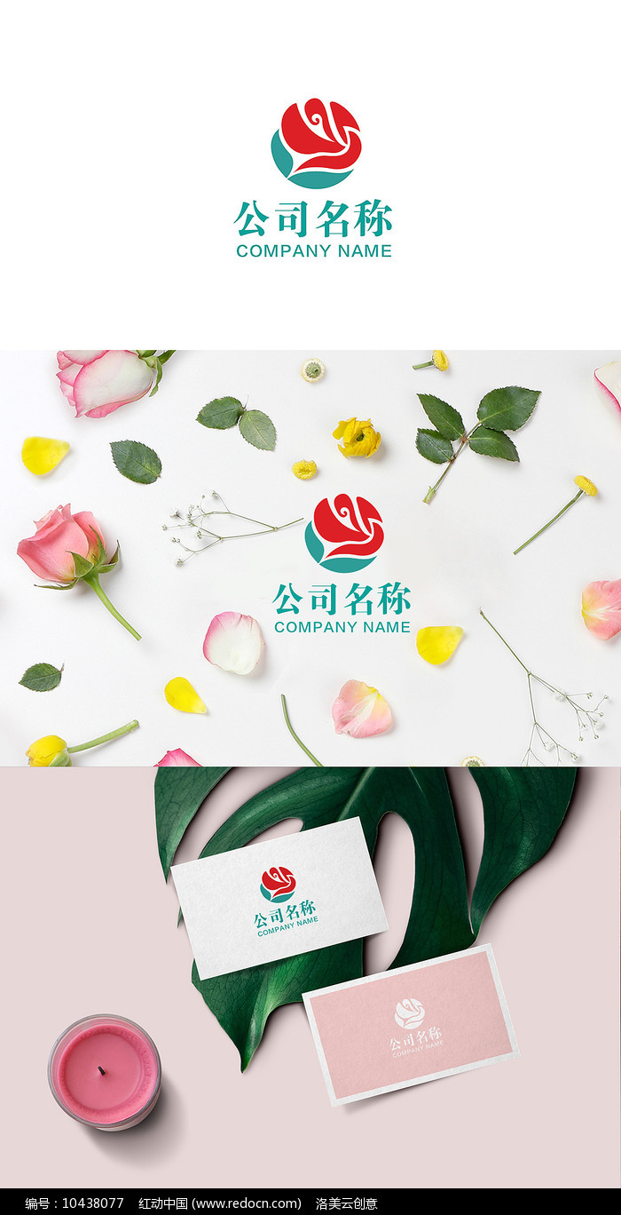 鲜花logo设计图片