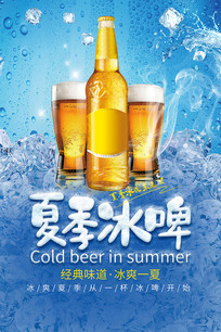 夏日冰啤宣传海报