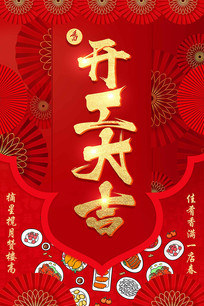 喜庆红色饭店开业海报模板