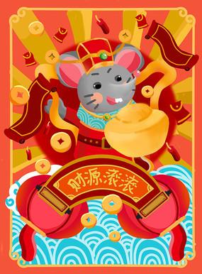 原创元素鼠年财神鼠