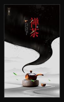 中国风茶文化茶道宣传海报