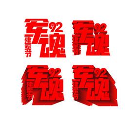 军魂建军节建军92周年艺术字设计