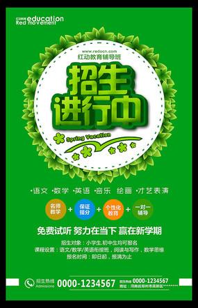 绿色清新新学期辅导班招生进行中宣传海报