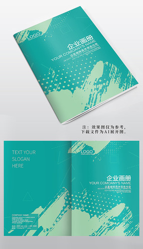 绿色水彩企业画册封面设计